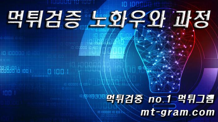 먹튀검증커뮤니티_2