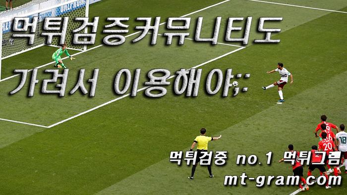 먹튀검증커뮤니티_3